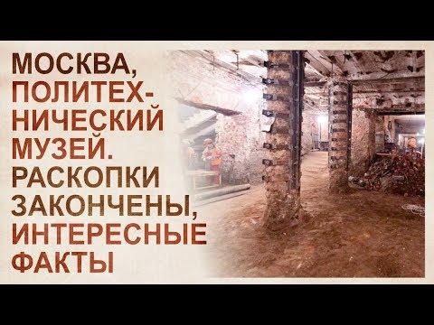 Откопанный политех, подведение итогов. Кто закопал Москву на 18 метров?