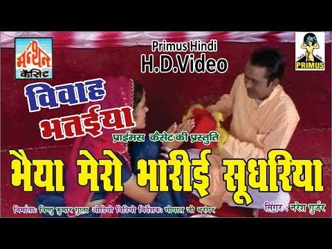 विवाह भतईया  PART-3 BY नरेश कुमार गुर्जर   PRIMUS HINDI VIDEO