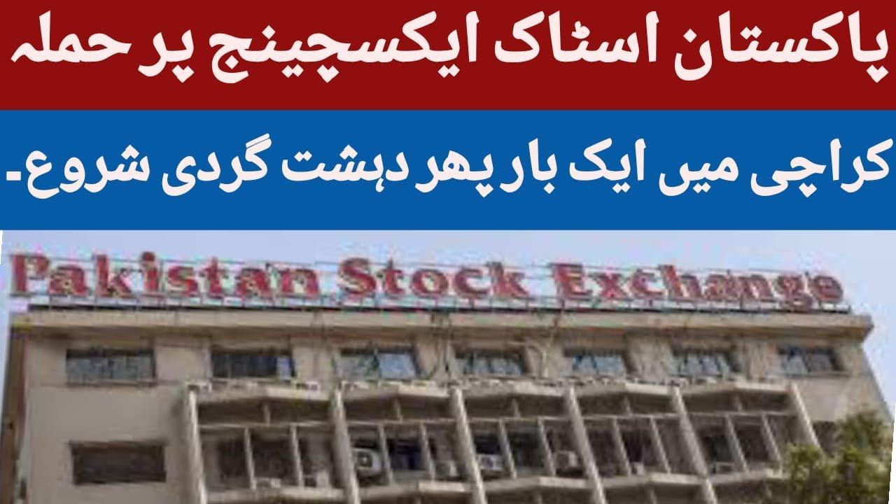 پاکستان اسٹاک ایکسچینج کلیر کرار : Karachi Stock Exchange News Today