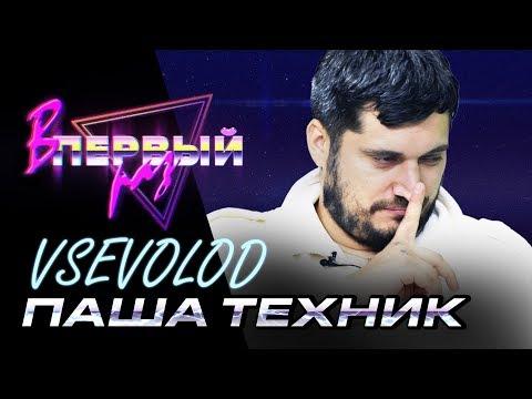 ПАША ТЕХНИК.  Премьера клипа VSEVOLOD / В первый раз