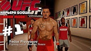 UFC 2014 | КАРЬЕРА [Career Mode] | Часть 1 [ НАЧАЛО !]