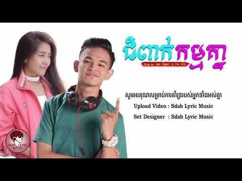 Nhạc Buồn Khmer Hay Nhất và Hót Nhất 2019 .New Khmet Song .Srey Khmer Trà vinh