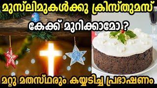Christmas | മുസ്ലിമിന് ക്രിസ്തുമസ് കേക്ക് മുറിക്കാമോ ? തകർപ്പൻ മറുപടി marhaba media islmic speech
