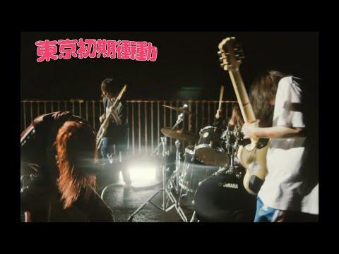 東京初期衝動 - ロックン・ロール(MV)