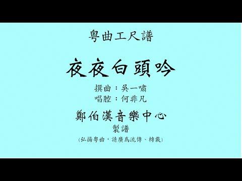 """粵曲工尺譜 """"夜夜白頭吟"""" 何非凡唱腔"""