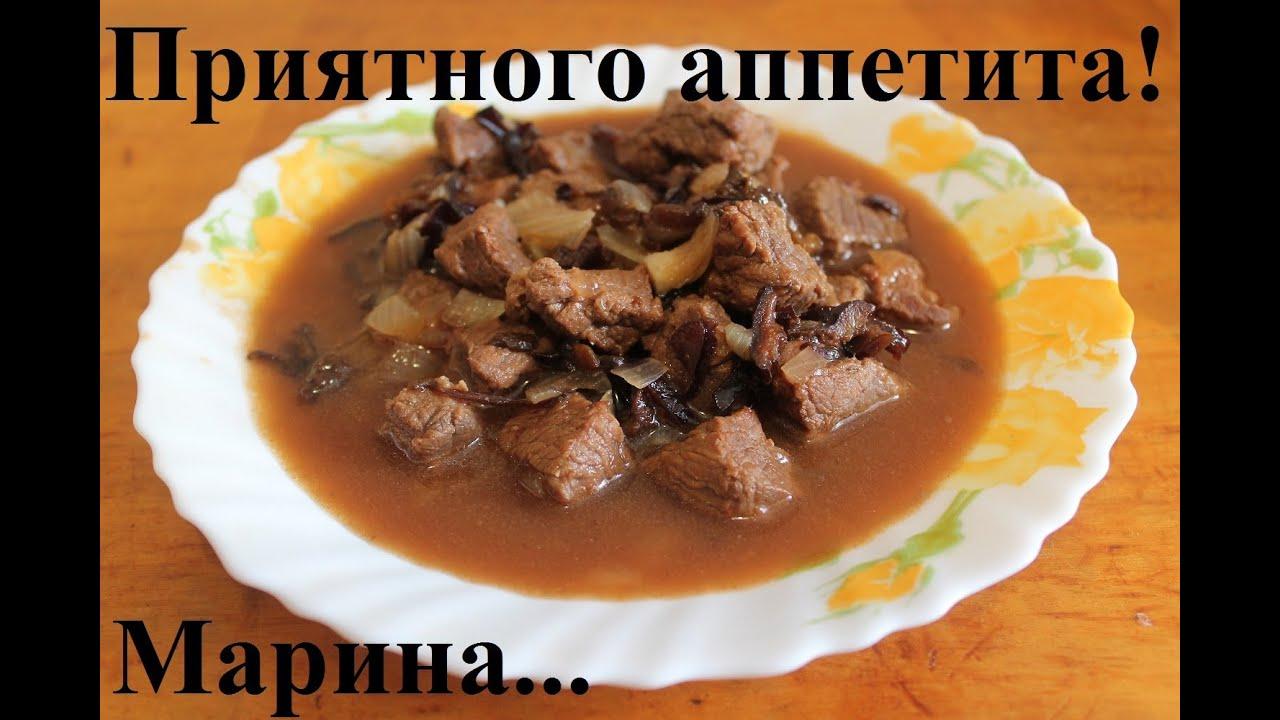 гуляш из говядины с подливкой с черносливом рецепт