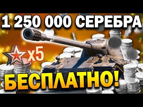 1 миллион серебра БЕСПЛАТНО в World Of Tanks 🎄 Акция Новый Год в танках