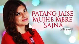 Patang Jaise Mere (HD) by Alka Yagnik - Mere Mehboob Songs - Romantic Hindi Song