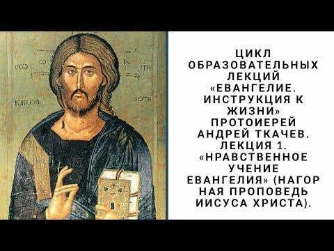 Евангелие - как