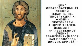Евангелие как инструкция к жизни Лекция 1 Протоиерей Андрей Ткачёв