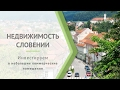 Доход в Словении: покупаем маленькое коммерческое помещение