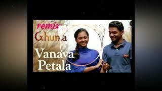 Vanava petala ( dj akshay Remix )ЁЯТетЭдя╕П