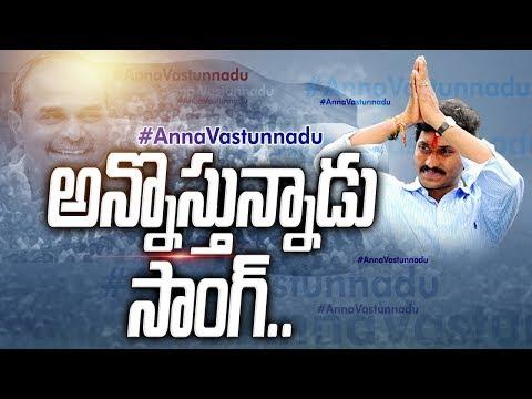 Anna Vastunnadu Promotional Song Reloded   YS Jagan Padha Yathra Video Song   YSR Congress   Rede