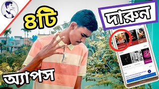 TOP 4 MOST Useful Apps 😍 | Bangla Apps Review | AF Production