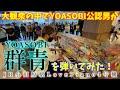 [ストリートピアノ]大観衆の中でYOASOBI公認男が「群青」を弾いてみた![JR小田原駅LovePiano]:w32:h24