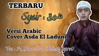 Download Mp3 Syair شوق Arabic Versi Asda El Laduni  Kekem Jepret