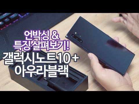 갤럭시노트10 플러스 아우라블랙 개봉기 실제로만나본 특징