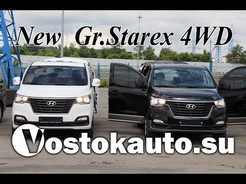 4 шт. New Grand Starex, разных комплектаций, б/у. Новый приход.
