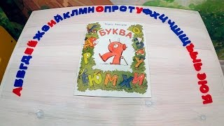 "Стихотворение для детей ""Буква Я"" Б.Заходер / Учим буквы"