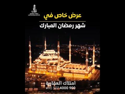 عرض خاص في شهر رمضان المبارك   تقسيط لمدة 48 شهر