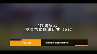 Publication Date: 2018-05-04 | Video Title: 跳繩強心校際花式跳繩比賽2017(中學乙組) - 紡織學會美