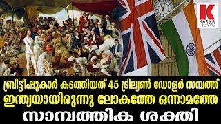 ഇന്ത്യയിൽനിന്നും ബ്രിട്ടീഷുകാർ കടത്തിയത് 45 ട്രില്യൺ ഡോളർ സമ്പത്ത്