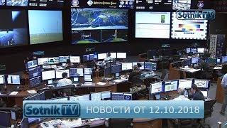 НОВОСТИ. ИНФОРМАЦИОННЫЙ ВЫПУСК 12.10.2018