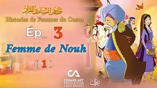 Histoires de Femmes du Coran   Ép 3   Femme de Nouh (1) - قصص النساء في القرآن