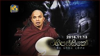 Ehipassiko | Ududumbara Kashyapa Thero - 13th November 2016