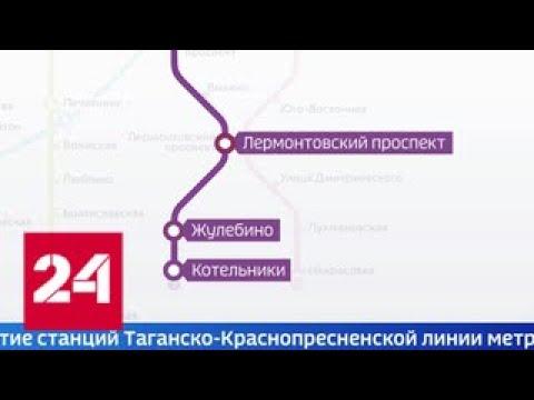 Три станции Таганско-Краснопресненской линии столичного метро закроют на неделю - Россия 24