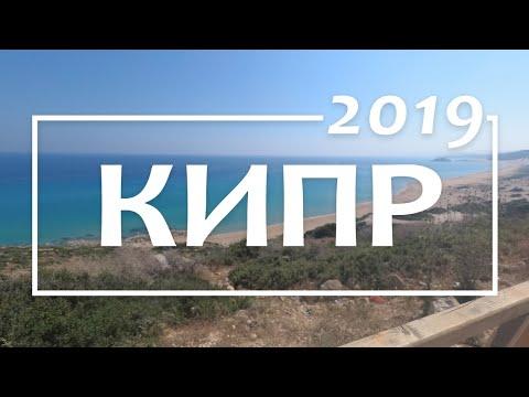 КИПР. Пляжи Протараса, мыс Каво Греко, Северный Кипр! Старый город Фамагуста, ослики и др.