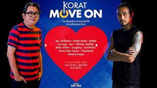 """คอนเสิร์ต """"Korat Move On"""" ส่งพลังบวกและพลังใจผ่านเสียงเพลงเพื่อชาวโคราช"""
