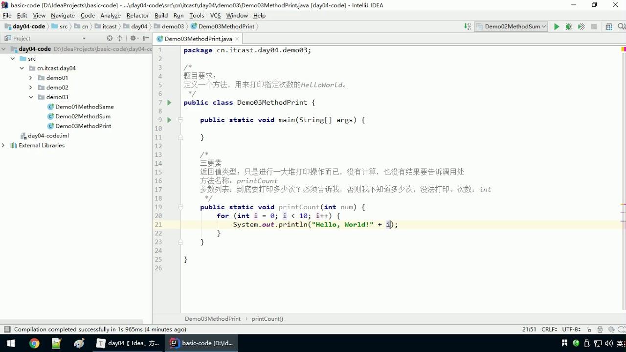 Java語法 071 方法練習3 打印指定次數 - YouTube