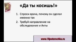 Военный билет. Отсрочка от армии. Произвол в военкомате 2015(Мы научим как получить военный билет самостоятельно. http://vipotsrochka.ru/ мы в ВК http://vk.cc/3G1ma5 мы в ВК http://vk.cc/3AZABe..., 2015-03-22T02:17:23.000Z)
