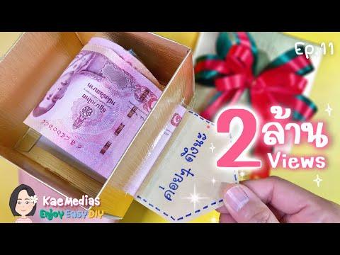ทำกล่องของขวัญใส่เงิน เซอร์ไพรส์คนที่คุณรัก | DIY Gift Box Idea 2020