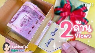 ทำกล่องของขวัญใส่เงิน เซอร์ไพรส์คนที่คุณรัก | Happy New Year 2020