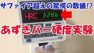 井村屋「あずきバー」の硬さを本気で測ったら、衝撃の結末が