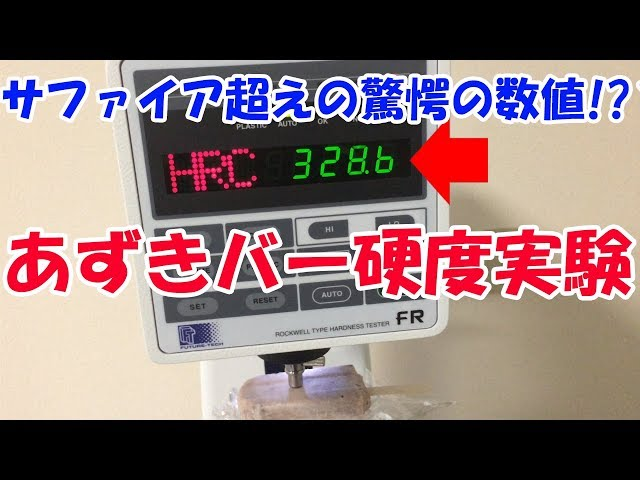 あずきバーの硬度をデジタルロックウェル硬度計で測定してみた