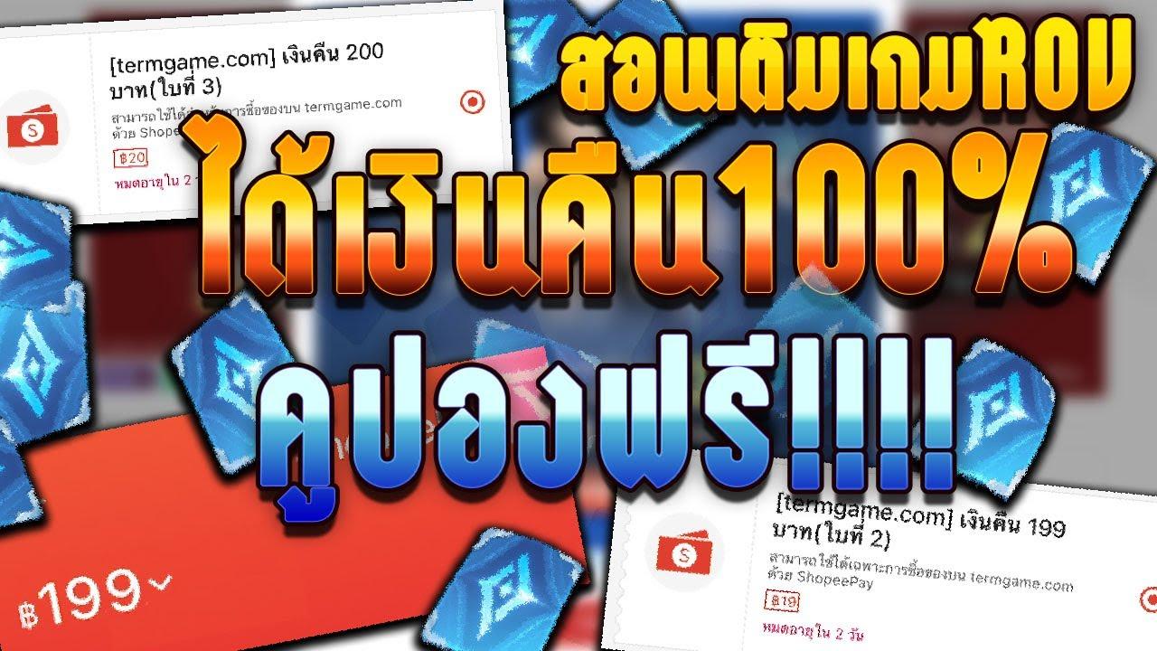 สอนเติมเกมROV ได้เงินคืน100% 0บาท=93คูปอง ถูกมากเหมือนได้คูปองฟรี!!!!!