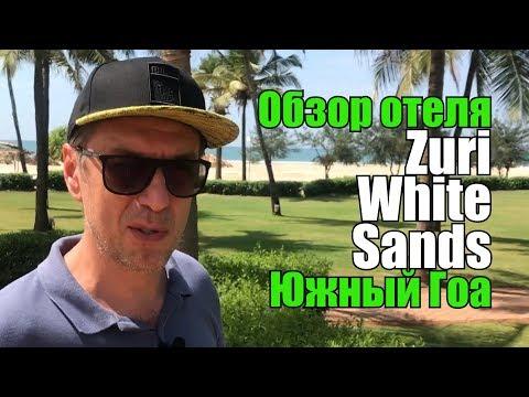 The Zuri White Sands, Южный Гоа, Варка. Обзор отеля.