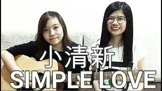 Simple Love 小清新 - Joyce Chu 四葉草 + Michiyo Ho 何念兹 Cover [HD] by ZHIXIN & YYTEA