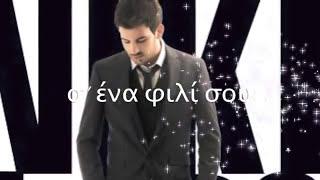 Nikiforos - Se ena fili sou (Official New Promo)