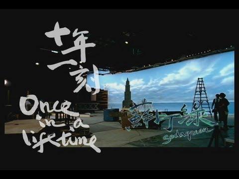 蘇打綠 sodagreen -【十年一刻】Official Music Video