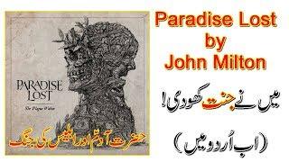 Paradise Lost by John Milton in Urdu (Summary) | Education Center