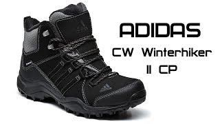 Обзор ботинок Adidas CW Winterhiker II CP