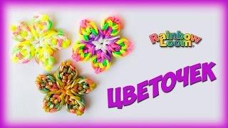 Цветочек из резинок Рейнбоу Лум Лумигуруми|| Flower Rainbow Loom