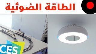 CES2018: تحريك قطارات بإستخدام الطاقة الضوئية!