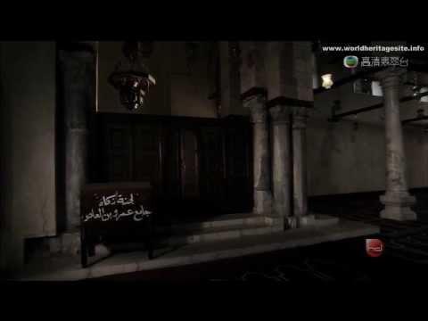 [Cantonese] Egypt world heritage Historic Cairo 埃及世界遗产开罗古城