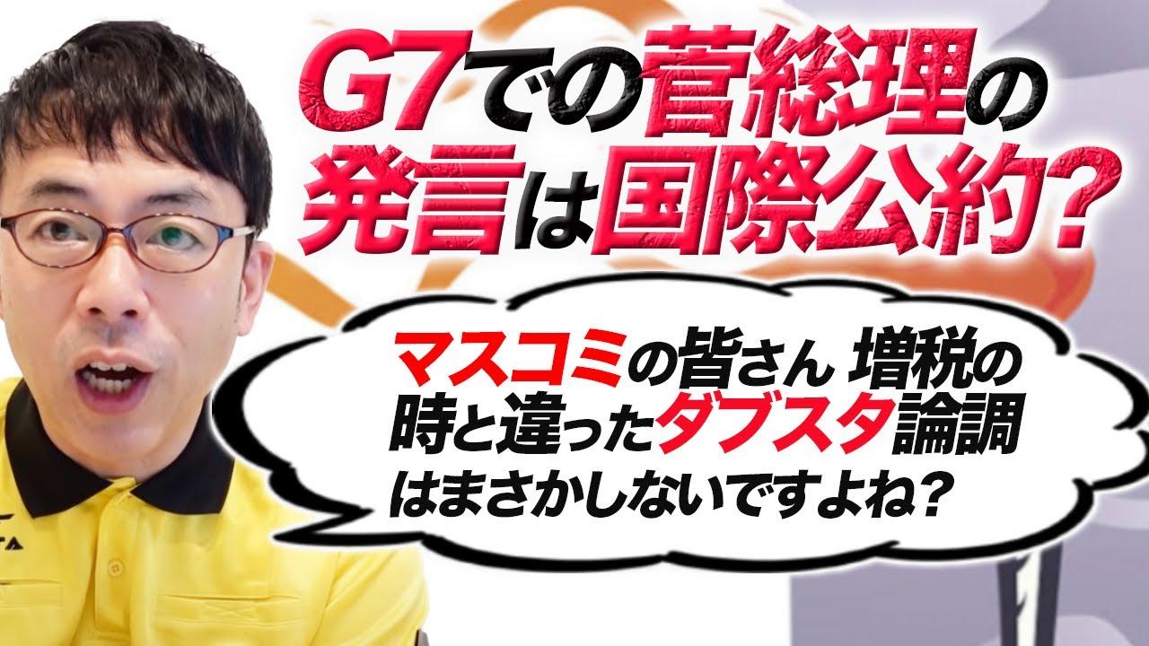 東京オリンピック開催に関するG7での菅総理の発言は国際公約?マスコミの皆さん、増税の時と違ったダブスタ論調はまさかしないですよね?|上念司チャンネル ニュースの虎側