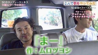 山田孝之&ムロツヨシが「まー」の歌を作詞作曲! 「まー」って誰?/映画『50回目のファーストキス』特別映像